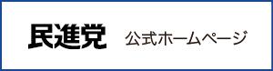 民進党公式ホームページ