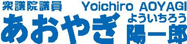 青柳陽一郎(あおやぎよういちろう) 公式ホームページ