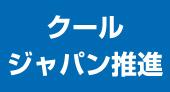クールジャパン推進