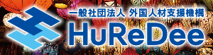 一般社団法人外国人材支援機構(HuReDee)