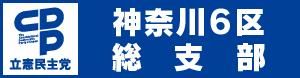 立憲民主党神奈川6区総支部