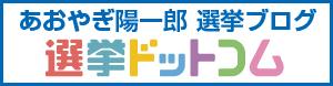選挙ドットコム 青柳陽一郎ブログ