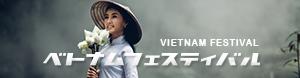 VietnamFestival